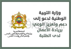وزارة التربية الوطنية تدعو إلى دعم وتعزيز الوعي بريادة الأعمال لدى الطلبة