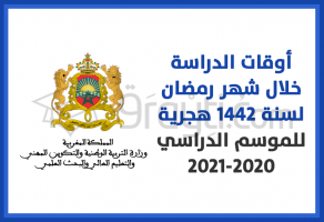 أوقات الدراسة خلال شهر رمضان المبارك لسنة 1442 هجرية للموسم الدراسي 2020-2021