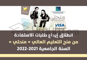 انطلاق إيداع طلبات الاستفادة من منح التعليم العالي والتكوين المهني « منحتي » 2021-2022