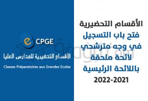 الأقسام التحضيرية 2021-2022 : فتح باب التسجيل في وجه مترشحي لائحة ملحقة باللائحة الرئيسية