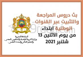 الشروع في بث دروس المراجعة والتثبيت عبر القنوات التلفزية الوطنية ابتداء من يوم الاثنين 13 شتنبر 2021