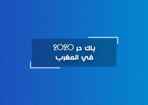 الباكالوريا أحرار 2020 بالمغرب