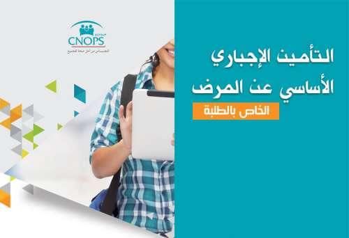 Inscription à l'AMO pour étudiants au Maroc
