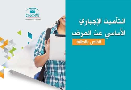 التسجيل في التأمين الإجباري الأساسي عن المرض الخاص بالطلبة بالمغرب