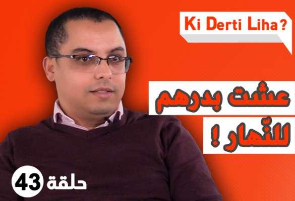 من تلميذ فالخيرية لمدير فشركة عالمية.. عمر مستقيم تحدى الفقر وصعوبة الظروف باش يتمسّك بالقراية