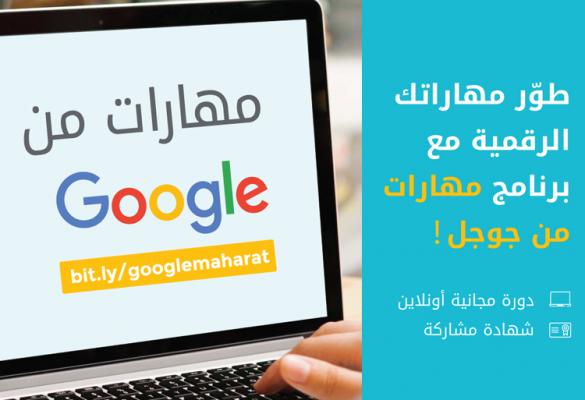 Formation en ligne « Maharat Min Google » en collaboration avec INJAZ Al-Maghrib