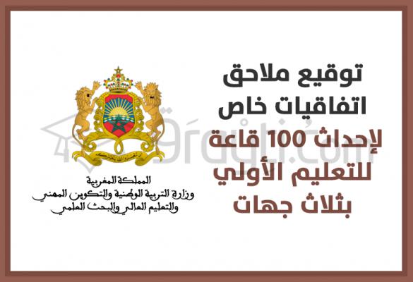 توقيع ملاحق اتفاقيات خاصة لإحداث 100 قاعة للتعليم الأولي بثلاث جهات بالمملكة
