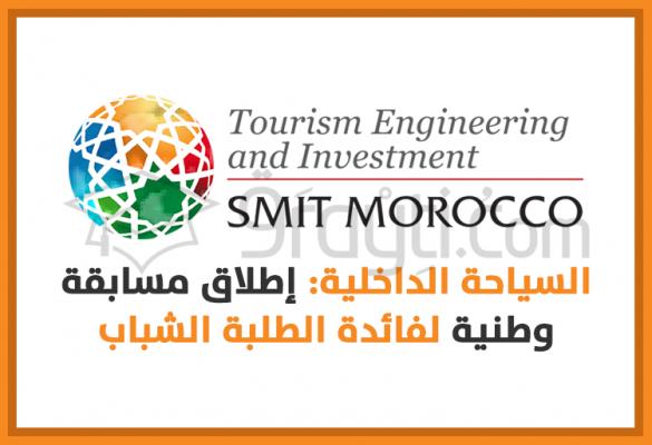 السياحة الداخلية: إطلاق مسابقة وطنية لفائدة الطلبة الشباب