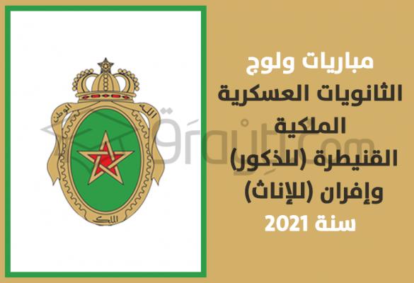 مباريات ولوج الثانويات العسكرية الملكية القنيطرة (للذكور) وإفران (للإناث) 2021